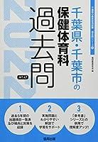千葉県・千葉市の保健体育科過去問 2022年度版 (千葉県の教員採用試験「過去問」シリーズ)