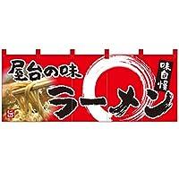 のれん 屋台の味 ラーメン(赤) NR-53 (受注生産)【宅配便】 [並行輸入品]