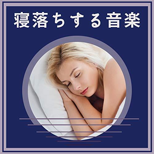 睡眠を促進する音楽