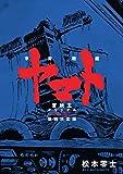 宇宙戦艦ヤマト 《冒険王 オリジナル》 復刻決定版