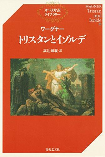 ワーグナー トリスタンとイゾルデ オペラ対訳ライブラリー