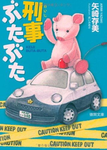 刑事ぶたぶた (徳間文庫)