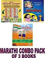 COMBO OF 3 MARATHI BOOKS FOR KIDS