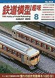 鉄道模型趣味 2020年 08 月号 [雑誌]