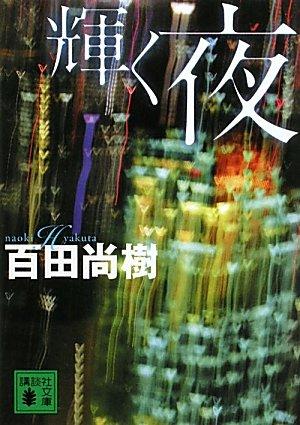 輝く夜 (講談社文庫)