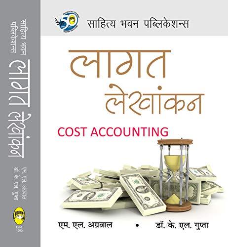 लागत लेखांकन Cost Accounting Book For B.Com & M.Com Classes