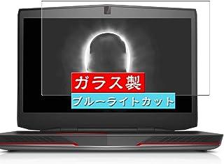 Vacfun ブルーライトカット ガラスフィルム , Dell Alienware 17 R3 17.3インチ 向けの 有効表示エリアだけに対応する 強化ガラス フィルム 保護フィルム 保護ガラス ガラス 液晶保護フィルム