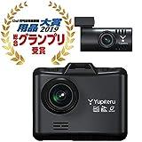 ユピテル 【WEB限定】前後2カメラ搭載ドライブレコーダー フロント200万画素 リア 100万画素 GPS,Gセンサー(衝撃録画),対角(フロント153°リア95°) DRY-TW7500dP