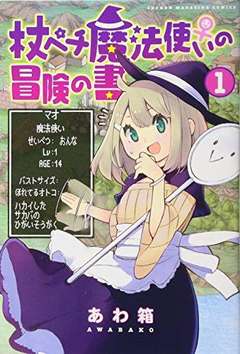 杖ペチ魔法使い♀の冒険の書(1) (講談社コミックス)