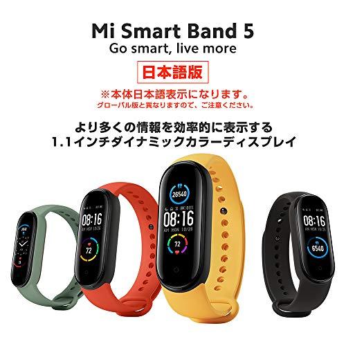 【正規日本語版】XiaomiMiBand5スマートウォッチ本体日本語表示日本語アプリ生理周期管理健康管理11種類スポーツモード対応24時間心拍数LINE通知睡眠モニター消費カロリー計着信通知50M防水マグネット式充電シャオミスマートバンドiOS&Android対応ブラック