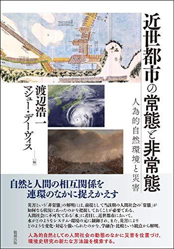 近世都市の常態と非常態―人為的自然環境と災害