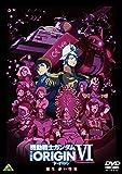 機動戦士ガンダム THE ORIGIN VI 誕生 赤い彗星[DVD]