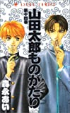 山田太郎ものがたり 第14巻 (あすかコミックス)