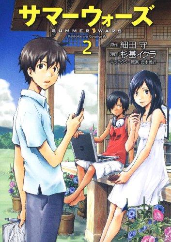 サマーウォーズ (2) (角川コミックス・エース 245-2)の詳細を見る