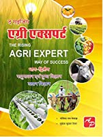 The Rising Agri Expert Part-1 & Part-2 (General Agriculture,Agronomy,Animal Husbendry & Horticulture)