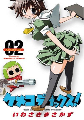 ケメコデラックス! 02 (電撃コミックス)の詳細を見る