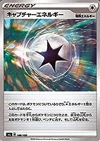 ポケモンカードゲーム剣盾 s4a ハイクラスパック シャイニースターV ポケモン キャプチャーエネルギー ミラー仕様 ポケカ エネルギー 特殊エネルギー