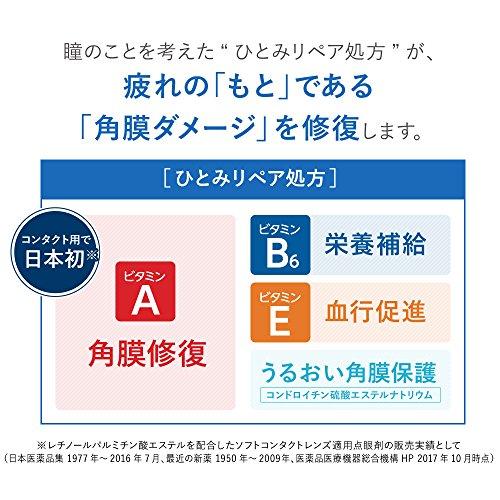 【第3類医薬品】スマイルコンタクトEXひとみリペアマイルド13mL