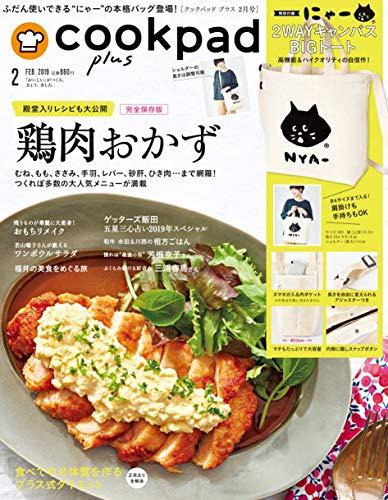 cookpad plus 2019年2月号 商品画像