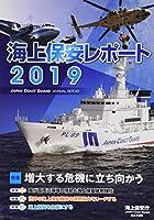海上保安レポート〈2019〉