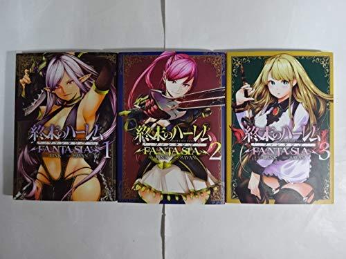 終末のハーレム ファンタジア コミック 1-3巻セット