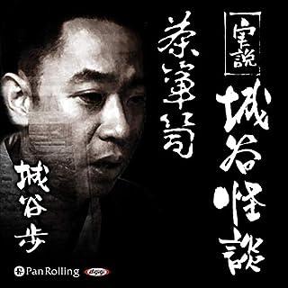 『実説 城谷怪談「茶箪笥」』のカバーアート