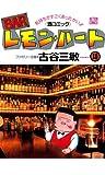 BARレモン・ハート : 18 (アクションコミックス)