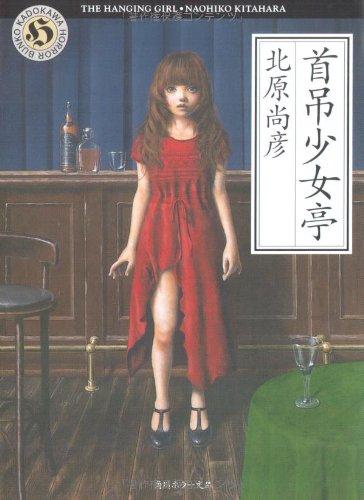 首吊少女亭 (角川ホラー文庫)