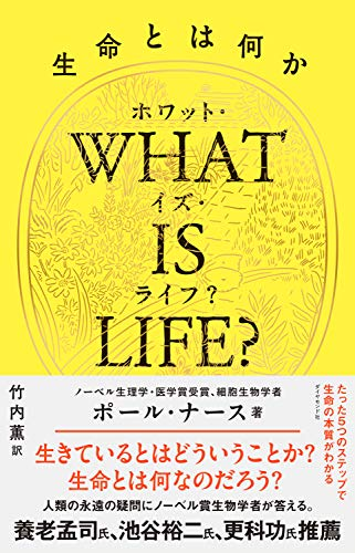 WHAT IS LIFE?(ホワット・イズ・ライフ?)生命とは何か