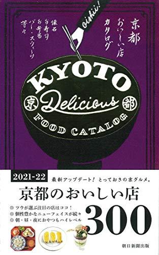 京都おいしい店カタログ [2021-2022年版]の詳細を見る