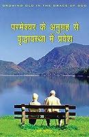 Growing Old in the Grace of God / Parmeshwar ke Anugrah se Vridhavasta mein pravesh