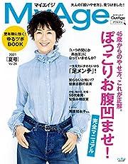 MyAge (マイエイジ) 2021 夏号 [雑誌]