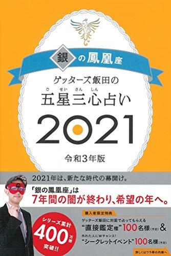 ゲッターズ飯田の五星三心占い2021 銀の鳳凰座の詳細を見る