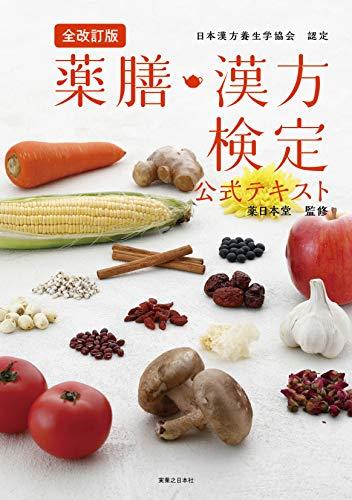 全改訂版 薬膳・漢方検定公式テキスト 日本漢方養生学協会 認定