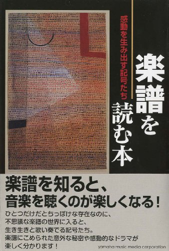 楽譜を読む本 ~感動を生み出す記号たち~ - 沼口 隆, 沼野 雄司, 西村 理, 松村 洋一郎, 安田 和信