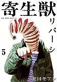 寄生獣リバーシ(5) (アフタヌーンKC)
