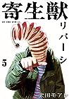 寄生獣リバーシ 第5巻