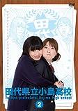 田代県立小島高校 Vol.2[DVD]