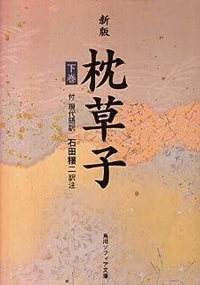 新版 枕草子 下巻 現代語訳付き (角川ソフィア文庫 (SP33))