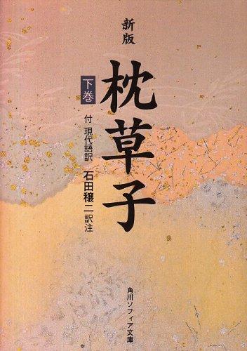新版 枕草子 下巻 現代語訳付き (角川文庫 黄 26-2)の詳細を見る