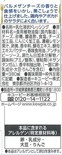 キユーピーシーザーサラダドレッシング380ml