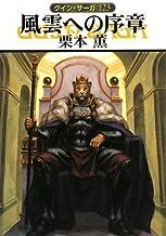 表紙: グイン・サーガ123 風雲への序章 | 栗本 薫