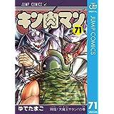 キン肉マン 71 (ジャンプコミックスDIGITAL)