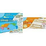 くもんの世界地図パズル PN-21 くもんのNEWスタディ将棋 WS-32【セット買い】