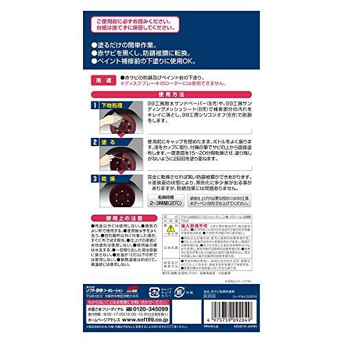 SOFT99(ソフト99)『赤サビ転換防錆剤』