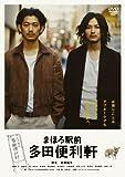 まほろ駅前多田便利軒 スタンダード・エディション[DVD]