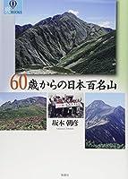 60歳からの日本百名山 (爽BOOKS)