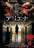 アリエナ -禁断の女子高生-[DVD]