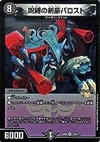 デュエルマスターズ 呪縛の剣豪バロスト(スーパーレア) 謎のブラックボックスパック(DMEX08) BBP | デュエマ 闇文明 クリーチャー