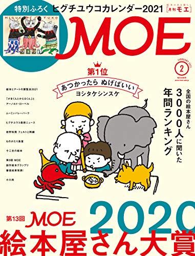 MOE (モエ) 2021年2月号 [雑誌] (第13回MOE絵本屋さん大賞2020   特別付録 ヒグチユウコカレンダー2021)
